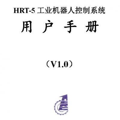 HRT-5 android机器人用户手册.pdf